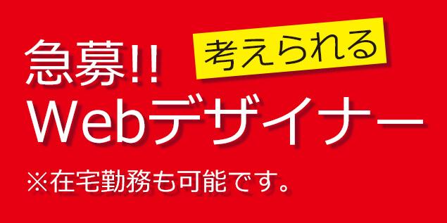 大阪 Webデザイナー募集