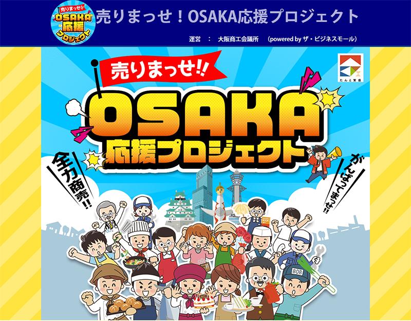 売りまっせ!OSAKA応援プロジェクト
